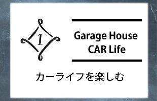 ガレージハウス「バイクと暮らす家」