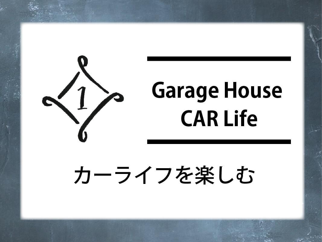 ガレージ付き賃貸