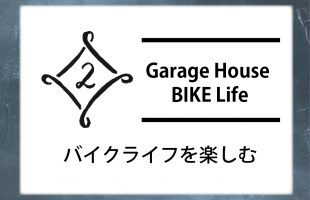 Garage House  BIKE Life