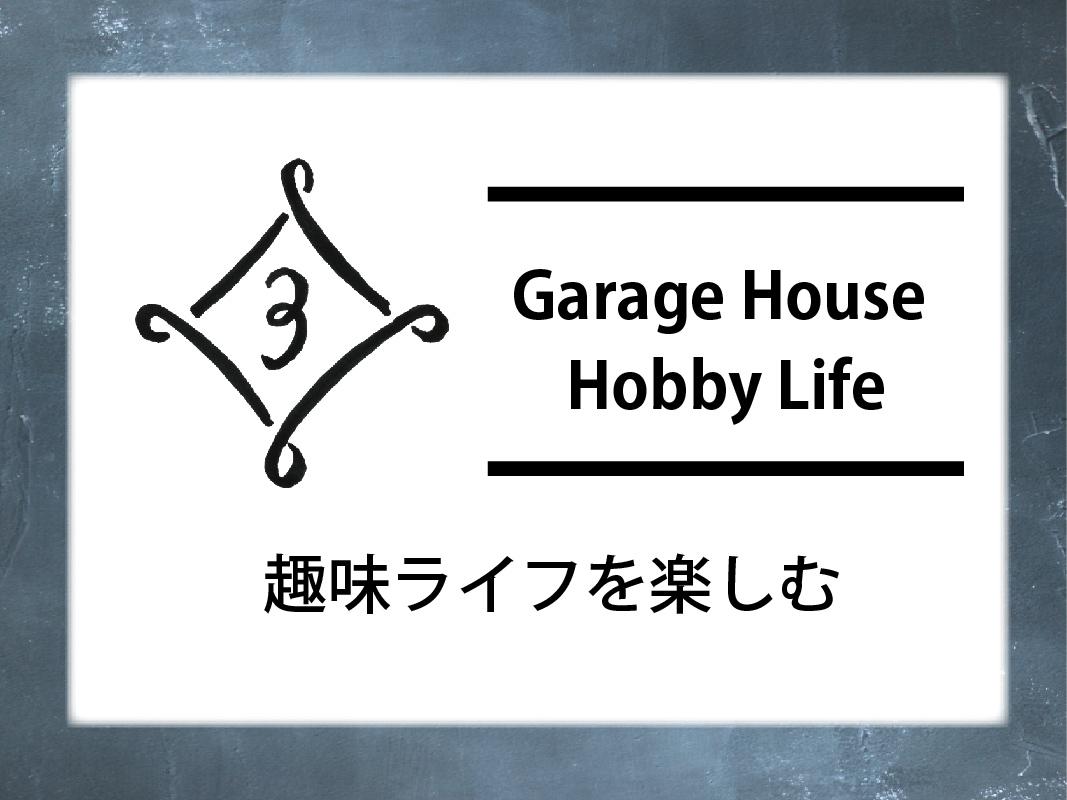 Garage House  Hobby Life