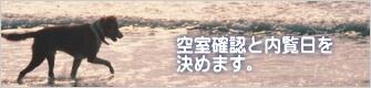 港町神戸こだわり賃貸-空室確認と内覧日