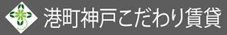 港町神戸こだわり賃貸、初期費用交渉、ガレージ付住宅、駐車場付き・バイク置場付・ガレージハウスで探す神戸市の賃貸(賃貸マンション・アパート)住宅のお部屋探し物件情報